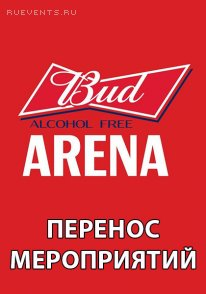 Закрытие клуба BUD ARENA и перенос мероприятий