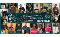 Благотворительный Рок-Аукцион «Разные Люди»