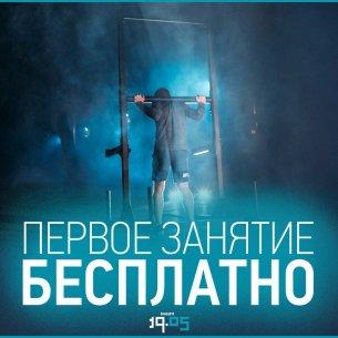 Новый спортивный клуб CrossFit 19.05