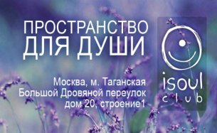 iSoul Club - Пространство для души