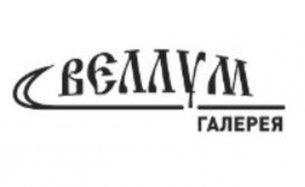 Галерея «Веллум»
