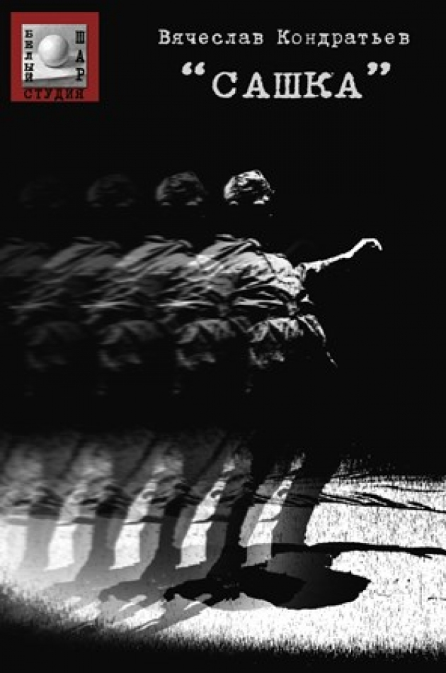 Спектакль Вячеслава Кондратьева «Сашка» в постановке Павла Любимцева