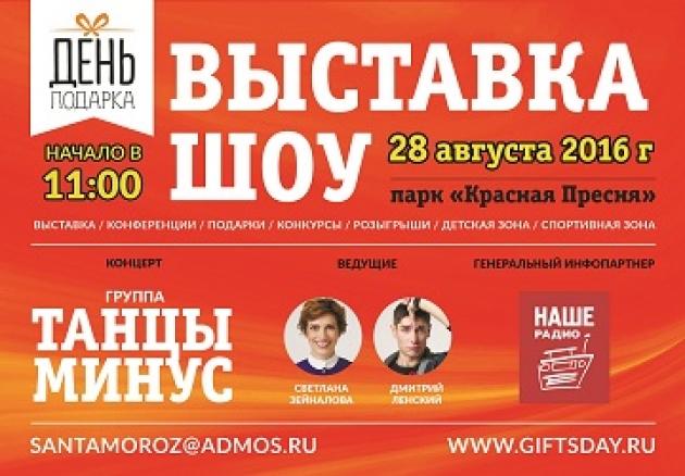 Специалистов приглашают на «День подарка-2016» в Москве