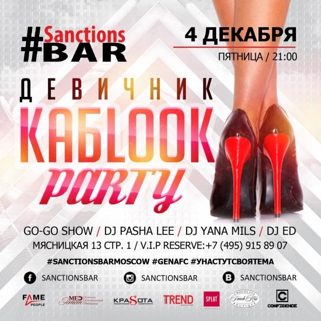 В пятницу для жительниц Москвы состоится презентация девичников «КабLook Party»