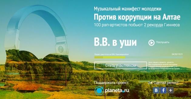 Сибирские рэперы подали заявку в книгу рекордов Гиннеса!