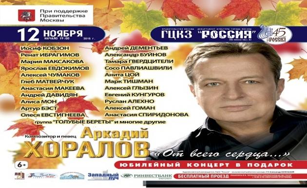 Аркадий Хоралов