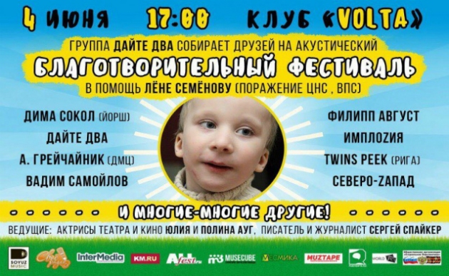 4 июня | Благотворительный акустический фестиваль | Москва