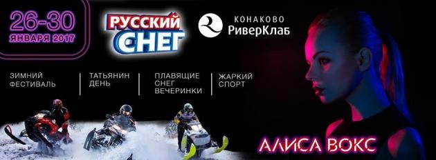 В третий раз на Волге пройдет зимняя версия «Русской волны» - Фестиваль «Русский снег»
