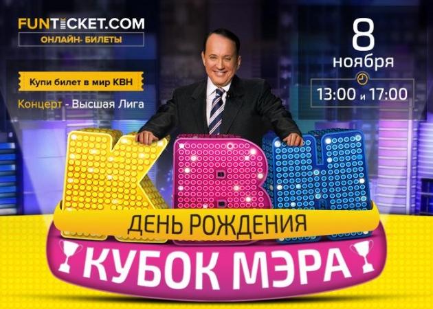 День рождения КВН. «Кубок Мэра Москвы»