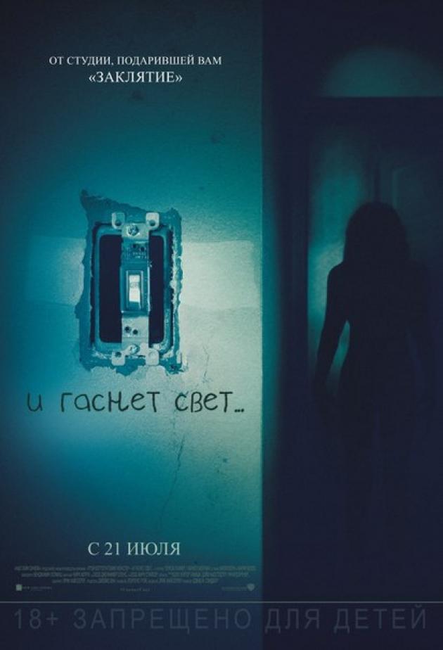 «Боитесь темноты? И правильно делаете!»