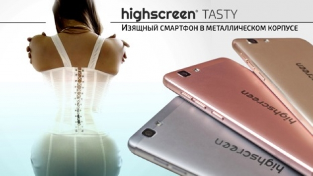 Металлический смартфон Tasty от Highscreen выходит на рынок продаж