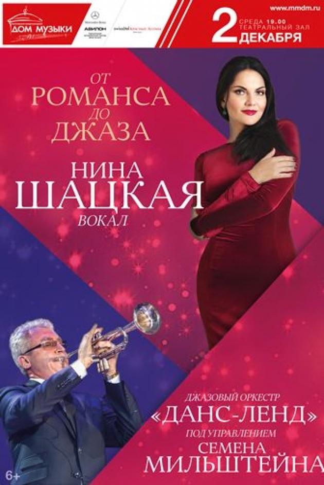 Нина Шацкая представит программу «От романса до джаза»