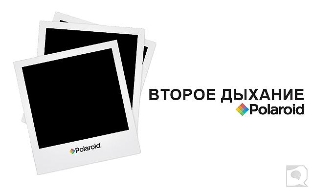 Второе дыхание Polaroid