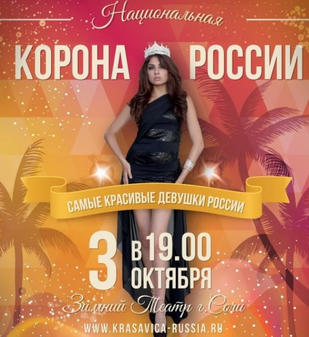 3 октября 2015 года в Сочи состоится финал конкурса  «Национальная Корона России»