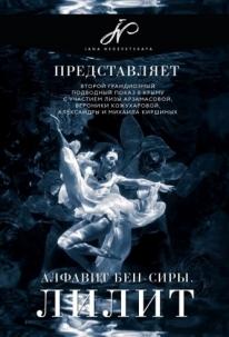 Второй подводный показ дизайнера Яны Недзвецкой (Jana Nedzvetskaya)/ SS17 «Алфавит Бен-Сиры. Лилит»