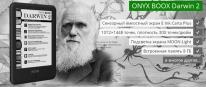 Обзор электронной книги Onyx Boox Darwin2