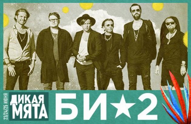 Одна из главных российских рок-групп — Би-2 — выступит на фестивале «Дикая Мята»!