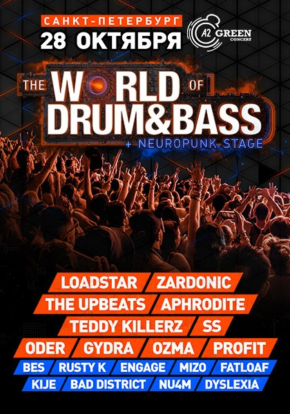 28 ОКТЯБРЯ-WORLD OF DRUM & BASS