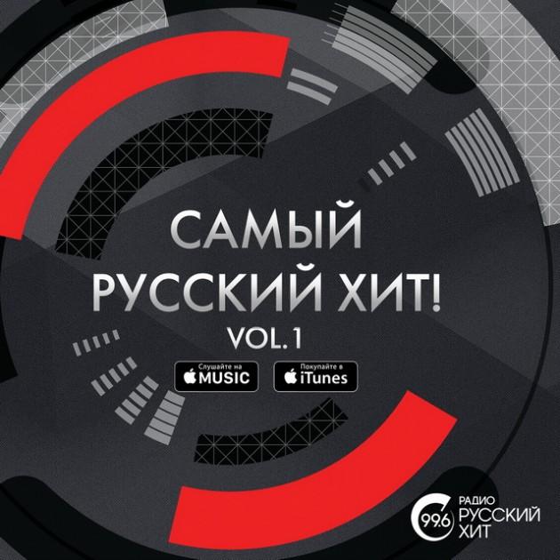Радио Русский Хит выпускает свой дебютный сборник в iTunes «Cамый русский хит! Vol. 1»