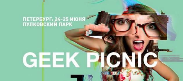 Geek Picnic 2017 соберет всех адептов науки, искусства и технологий в Пулковском парке