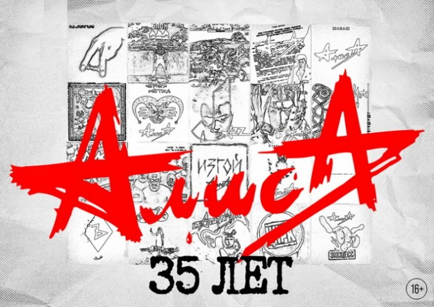 "Группа ""Алиса"" празднует 35 лет"