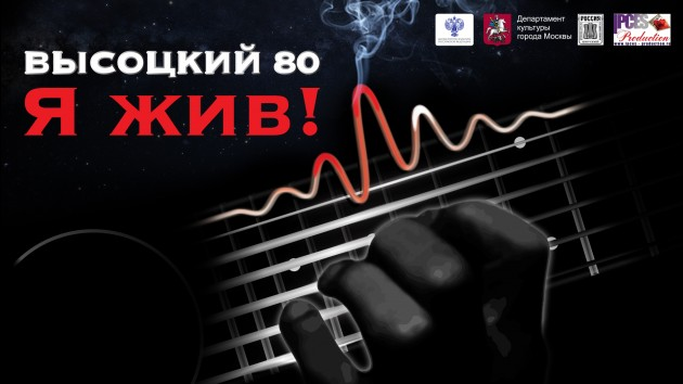 Победителей и участников Олимпиады пригласили на юбилейное супершоу «Высоцкий 80. Я Жив! Снимите черные повязки