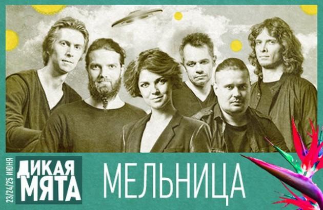 Мельница, самая известная инди-фолк группа России, выступит на Дикой Мяте