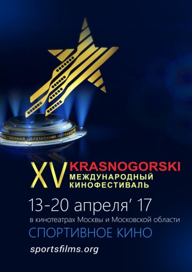 Юбилей отметит Международный фестиваль спортивного кино «Красногорский»