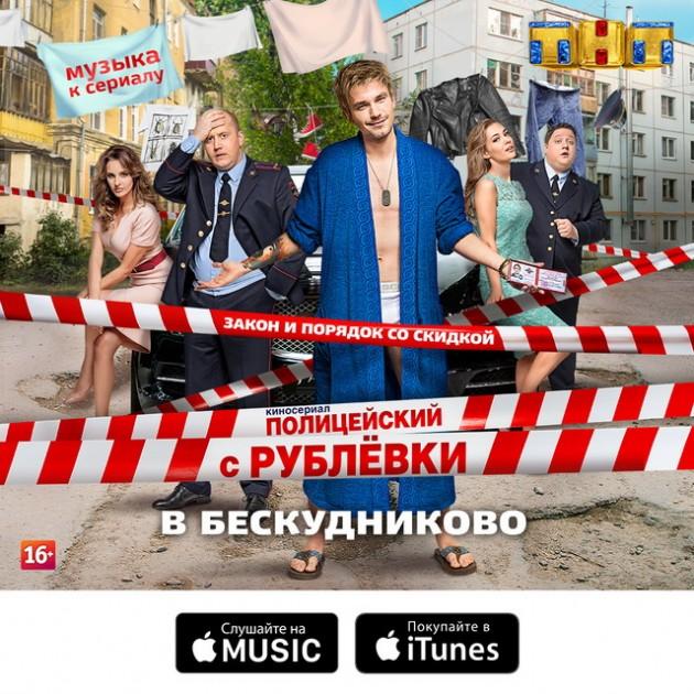 «Полицейский с Рублёвки в Бескудниково»: качай саундтрек нового сезона в iTunes, и Яндекс.Музыке