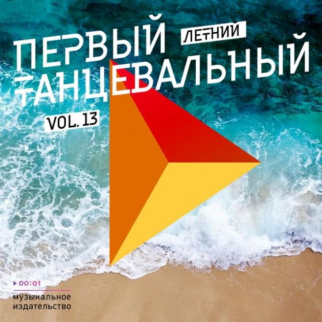 """Новый летний сборник """"Первый танцевальный 13"""""""