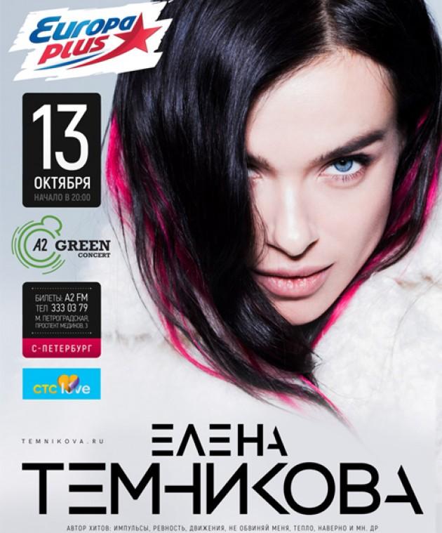 Сольный концерт Елены Темниковой в Санкт-Петербурге