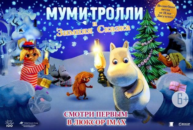 Премьера мультфильма «Муми-тролли и Зимняя сказка»