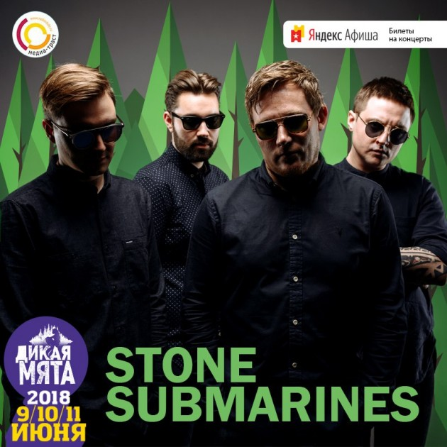 Stone Submarines выступят на Дикой Мяте 2018!