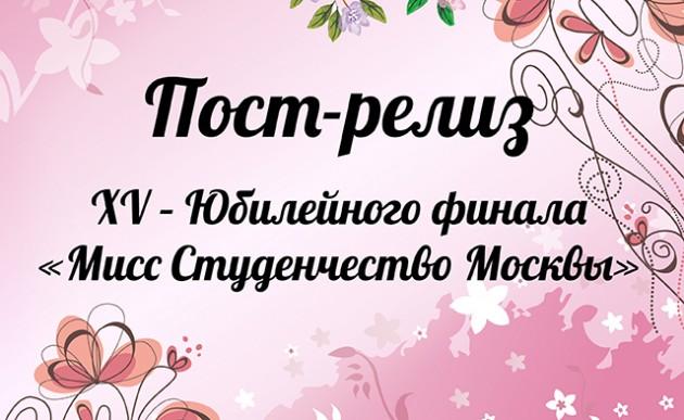 Юбилейный финал «Мисс Студенчество Москвы»