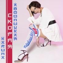 Карина Хвойницкая представила сингл «Скорая»