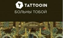 """Группа TattooIN представила сингл """"Больны тобой (Москва)"""""""