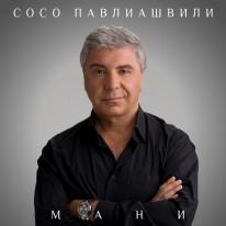 Новый клип Сосо Павлиашвили