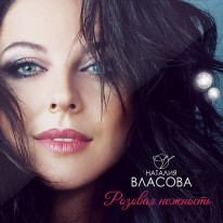 Наталия Власова выпустила новый альбом «Розовая нежность»