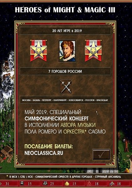 Концерт Heroes of Might & Magic