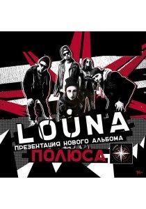 LOUNA: презентация нового альбома «Полюса».