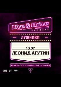 Леонид Агутин | 10.07.20 | Live & Drive