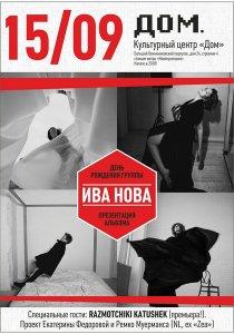«ИВА НОВА» 16 лет - презентация нового альбома