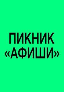 Пикник «Афиши»