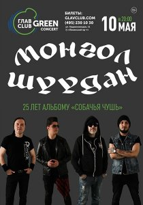 Монгол Шуудан