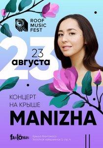 Manizha. Концерт на крыше