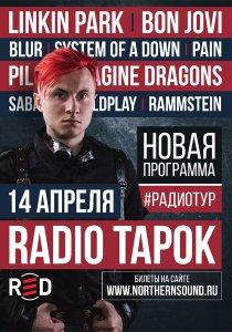 Radio Tapok Большой сольный концерт