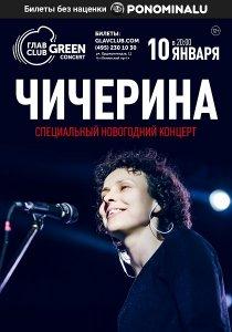 Чичерина. Специальный новогодний концерт