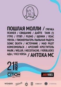Фестиваль Motherland Summer 2018