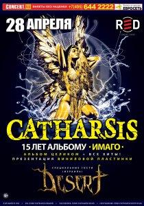 CATHARSIS 15 лет альбому ИМАГО