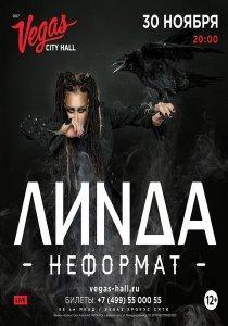 ЛИНДА «НЕФОРМАТ»